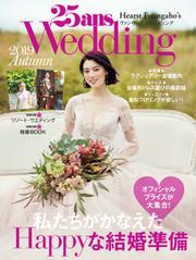 25ans Wedding ヴァンサンカンウエディング (2019 Autumn)