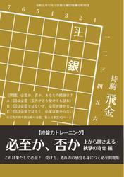 将棋世界 付録 (2019年10月号)