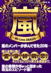嵐 ~We Love ARASHI~