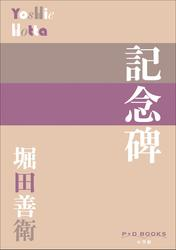 P+D BOOKS 記念碑