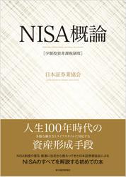 NISA(少額投資非課税制度)概論―~誕生背景から今後の改善まで、この1冊でわかる~