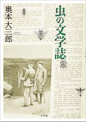 虫の文学誌