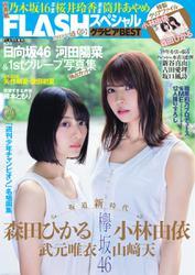 FLASH (フラッシュ) スペシャル (グラビアBEST 2019年 9月25日増刊号)