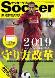 サッカークリニック (2019年10月号)
