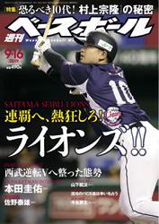 週刊ベースボール (2019年9/16号)