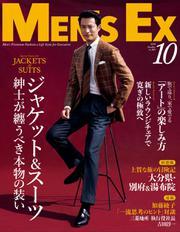 MEN'S EX(メンズイーエックス) (2019年10月号)