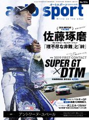 auto sport(オートスポーツ) (No.1514)