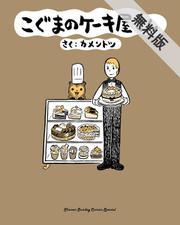 【期間限定無料配信】こぐまのケーキ屋さん