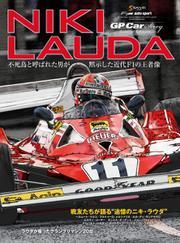 GP Car Story(ジーピーカーストーリー) (Special Edition 2019 NIKI LAUDA)