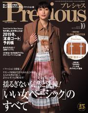 Precious(プレシャス) (2019年10月号)