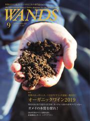 WANDS(ウォンズ) (第406号)