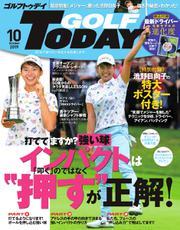 GOLF TODAY (ゴルフトゥデイ) (2019年10月号)