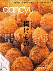 dancyu(ダンチュウ) (2019年10月号)