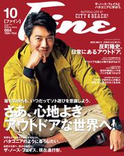 Fine(ファイン) (2019年10月号)