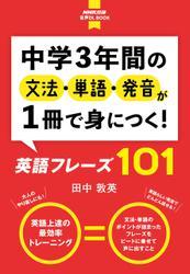 【音声DL付】中学3年間の文法・単語・発音が1冊で身につく! 英語フレーズ101
