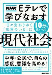 NHK Eテレで学びなおす 日々変わりゆく「世界のいま」に10分で追いつく〈現代社会〉