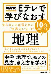 NHK Eテレで学びなおす 知らないとは言えない「世界のいま」が10分で身につく〈地理〉