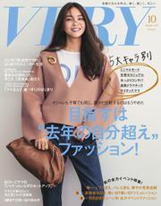 VERY(ヴェリイ) (2019年10月号)