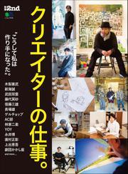 別冊2nd(セカンド) (クリエイターの仕事。)