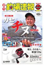 週刊 釣場速報 関西版 (2019/09/13号)