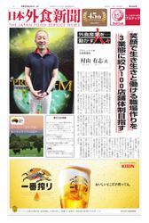 日本外食新聞 (2019/9/5号)
