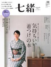 七緒(ななお) (Vol.59)