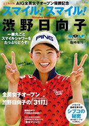月刊ゴルフダイジェスト臨時増刊 スマイル!スマイル!渋野日向子 (2019/08/29)