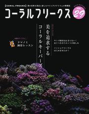 コーラルフリークス (vol.29)