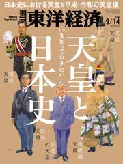 週刊東洋経済 (2019年9/14号)