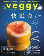 Veggy(ベジィ) (Vol.66)