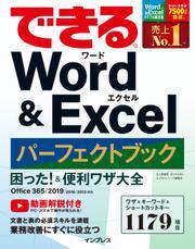 できる Word&Excel パーフェクトブック 困った! &便利ワザ大全 Office 365/2019/2016/2013対応