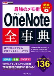 できるポケット 最強のメモ術 OneNote全事典 OneNote for Windows 10 & iPhone/Android対応