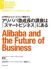 アリババ急成長の源泉はスマートビジネスにある
