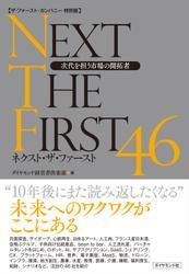 【ザ・ファースト・カンパニー特別版】 ネクスト・ザ・ファースト46―――次代を担う市場の開拓者