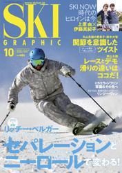 スキーグラフィックNo.484