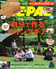 BE-PAL(ビーパル) (2019年10月号)