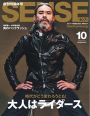 SENSE(センス) (2019年10月号)
