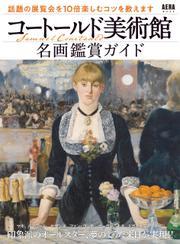 コート―ルド美術館 名画鑑賞ガイド