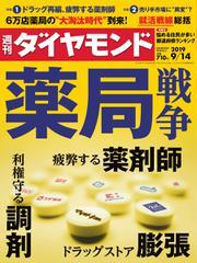 週刊ダイヤモンド (2019年9/14号)