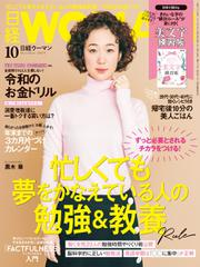 日経ウーマン (2019年10月号)