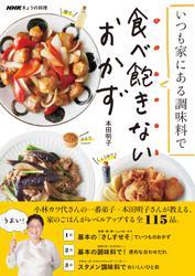 NHKきょうの料理 いつも家にある調味料で 食べ飽きないおかず