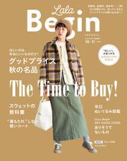 LaLaBegin(ララビギン) (Begin10月号臨時増刊 10・11 2019)