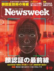 ニューズウィーク日本版 (2019年9/17号)