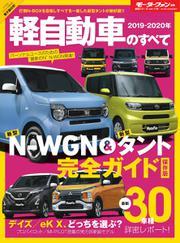 モーターファン別冊 統括シリーズ (2019-2020年 軽自動車のすべて)