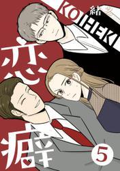 「恋癖」シリーズ