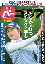 週刊 パーゴルフ (2019/9/24号)