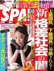 SPA!(スパ) (2019年9/17号)