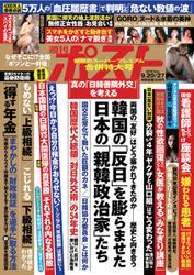 週刊ポスト (2019年9/20・27号)