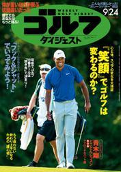 週刊ゴルフダイジェスト (2019/9/24号)