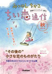 みつはしちかこ ちい恋通信2016秋 vol.1